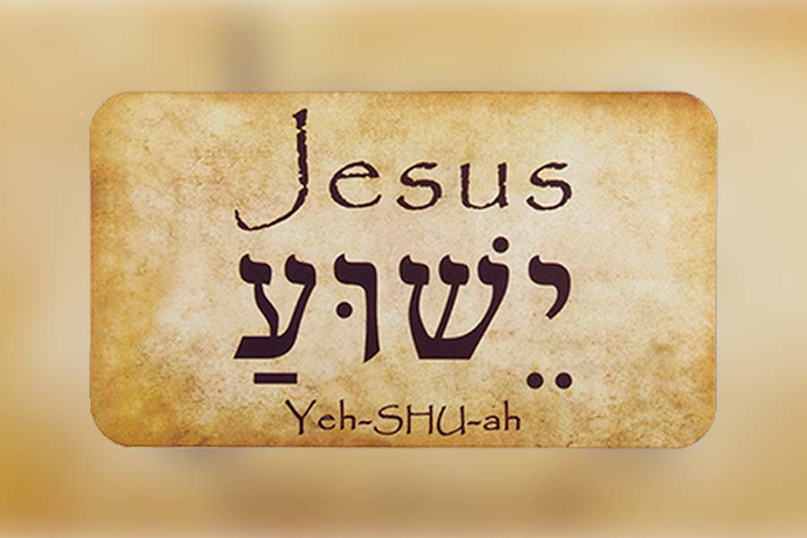 Jesus Vs Yeshua Joy Digital